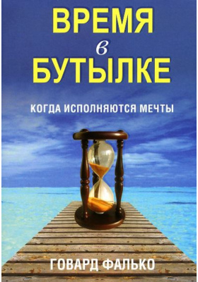 Время в бутылке = Time in The Bottle (Mastering the Experience of Life)