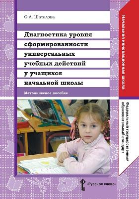 Диагностика уровня сформированности универсальных учебных действий у учащихся начальной школы: методическое пособие