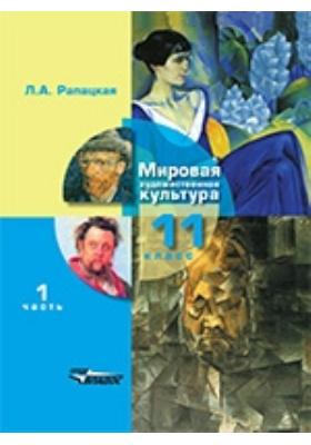 Мировая художественная культура. 11 класс: учебник : в 2 частях, Ч. 1