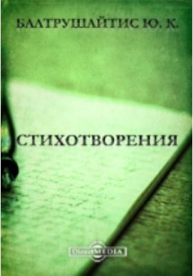 Cтихотворения: сборник