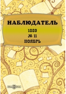 Наблюдатель. 1889. № 11, Ноябрь