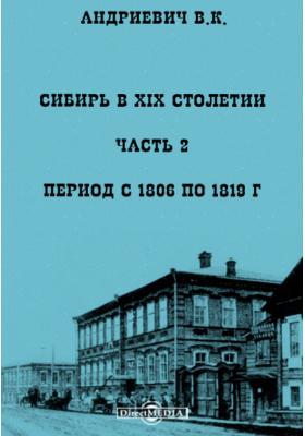 Сибирь в XIX столетии, Ч. 2. Период с 1806 по 1819 г