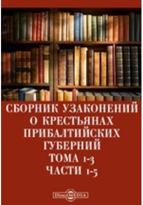 Сборник узаконений о крестьянах прибалтийских губерний. Тома 1-3, Ч. 1-5