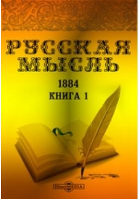 Русская мысль: журнал. 1884. Книга 1