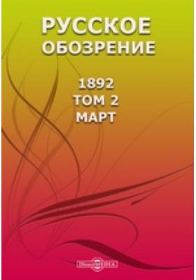 Русское обозрение. 1892. Т. 2, Март