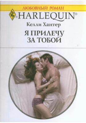 Я прилечу за тобой = The Maverick's Greek Island Mistress : Роман