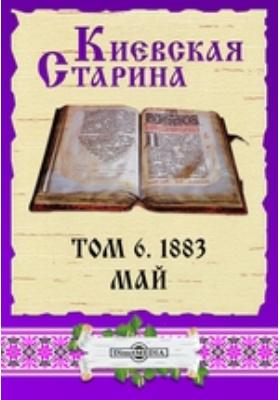 Киевская Старина. 1883. Т. 6, Май