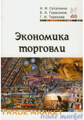 Экономика торговли : Учебное пособие