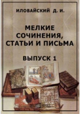 Мелкие сочинения, статьи и письма. Вып. 1