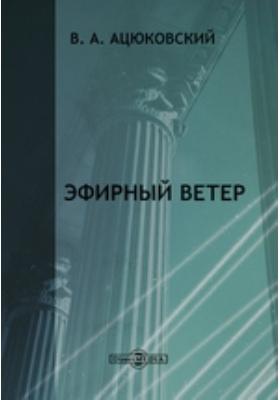 Эфирный ветер: сборник статей