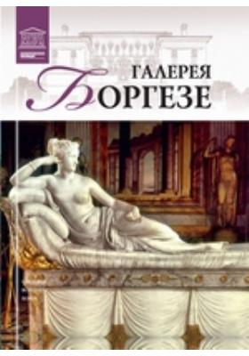 Т. 18. Галерея Боргезе