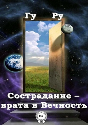 Сострадание — врата в Вечность: научно-популярное издание