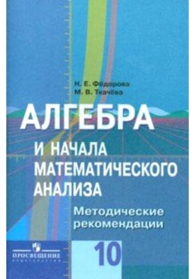 Алгебра и начала математического анализа. Методические рекомендации. 10 класс : Пособие для учителей
