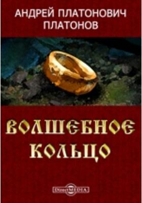 Волшебное кольцо. Сборник рассказов