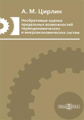 Необратимые оценки предельных возможностей термодинамических и микроэкономических систем
