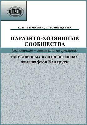 Паразито-хозяинные сообщества (гельминты – мышевидные грызуны) естественных и антропогенных ландшафтов Беларуси