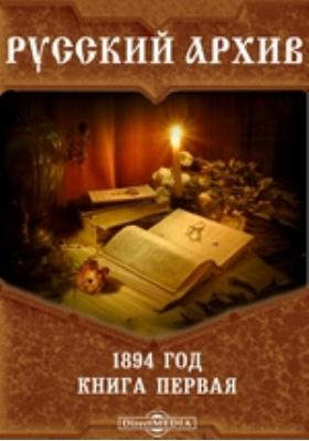 Русский архив : Книга первая. 1894