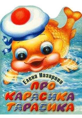 Про карасика - Тарасика : Стихи