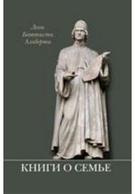 Книги о семье: художественная литература