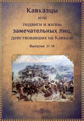 Кавказцы или подвиги и жизнь замечательных лиц, действовавших на Кавказе. Вып. 37-58