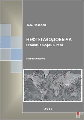 Нефтегазодобыча. Геология нефти и газа: учебное пособие, Ч. 1