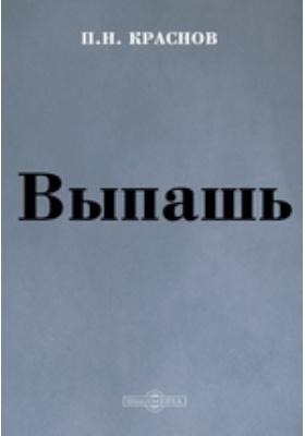 Выпашь: художественная литература