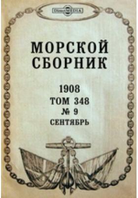 Морской сборник. 1908. Т. 348, № 9, Сентябрь