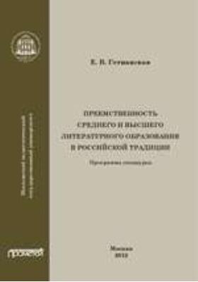 Преемственность среднего и высшего литературного образования в российской традиции: спецкурс