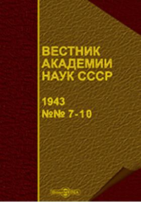 Вестник Академии наук СССР: журнал. 1943. № 7-10. 1943 г
