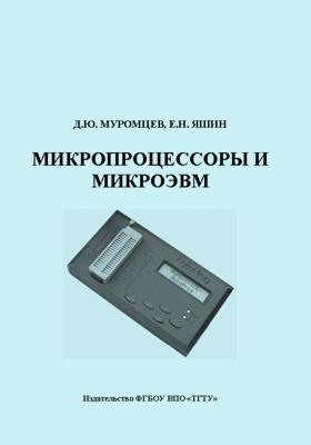 Микропроцессоры и микроЭВМ: учебное пособие