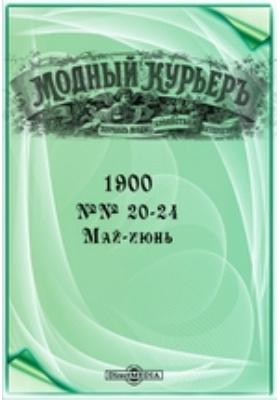 Модный курьер. 1900. №№ 20-24, Май-июнь