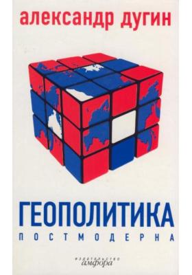 Геополитика постмодерна. Времена новых империй : Очерки геополитики XXI века