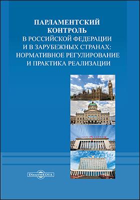 Парламентский контроль в Российской Федерации и в зарубежных странах: нормативное регулирование и практика реализации : коллективная монография: монография