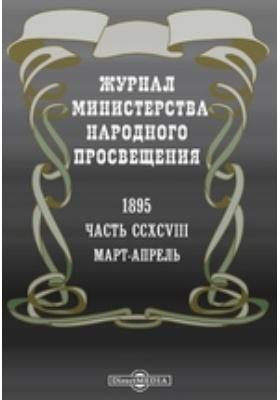 Журнал Министерства Народного Просвещения. 1895. Март-апрель, Ч. 298