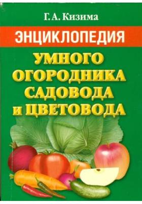 Энциклопедия умного огородника, садовода и цветовода