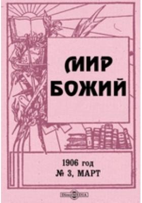 Мир Божий год. 1906. № 3, Март