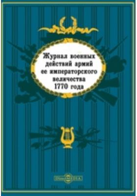 Журнал военных действий армий ее императорского величества 1770 года: монография