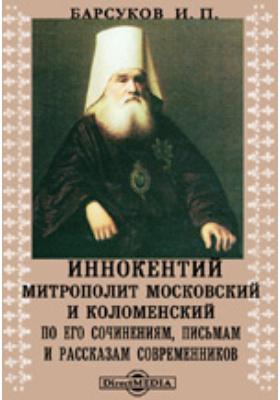Иннокентий, митрополит Московский и Коломенский по его сочинениям, письмам и рассказам современников