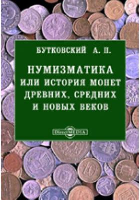 Нумизматика или история монет древних, средних и новых веков: духовно-просветительское издание