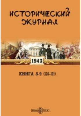 Исторический журнал. Кн. 8-9 (120-121). 1943