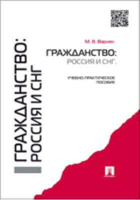 Гражданство: Россия и СНГ: учебно-практическое пособие