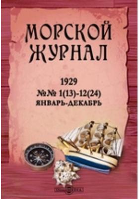 Морской журнал. 1929. №№ 1(13), Январь-декабрь