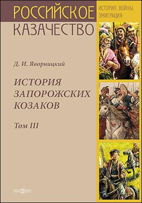 История запорожских козаков: монография : в 3 томах. Том 3