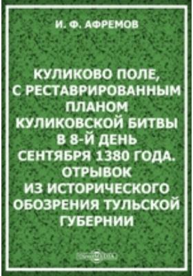 Куликово поле, с реставрированным планом Куликовской битвы в 8-й день ...