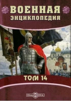 Военная энциклопедия. Т. 14