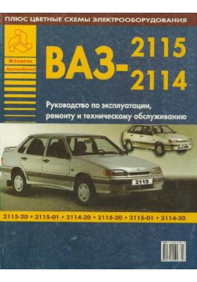 Автомобили ВАЗ-2115, 2114 : Руководство по эксплуатации, ремонту и техническому обслуживанию