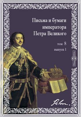 Письма и бумаги императора Петра Великого. (июль-декабрь 1708 г.). Т. 8, Вып. 1