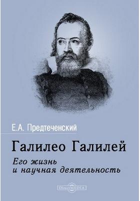 Галилео Галилей. Его жизнь и научная деятельность