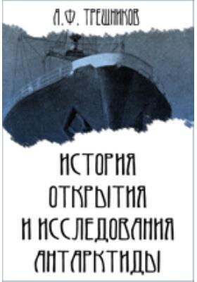 История открытия и исследования Антарктиды: научно-популярное издание