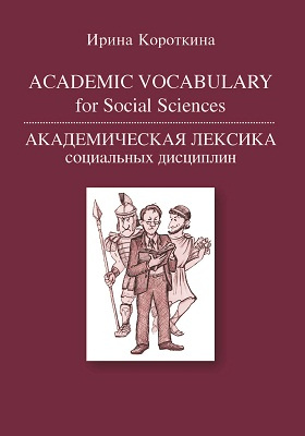Academic Vocabulary for Social Sciences = Академическая лексика социальных дисциплин: учебное пособие